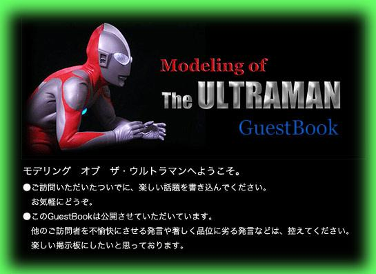 Modeling of THE ULTRAMAN GuestBook